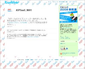 ASP・SaaSナビ twitter