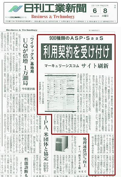 nikkan-kougyou100608.jpg
